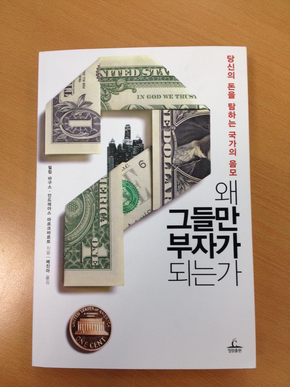 Buch_koreanische Ausgabe